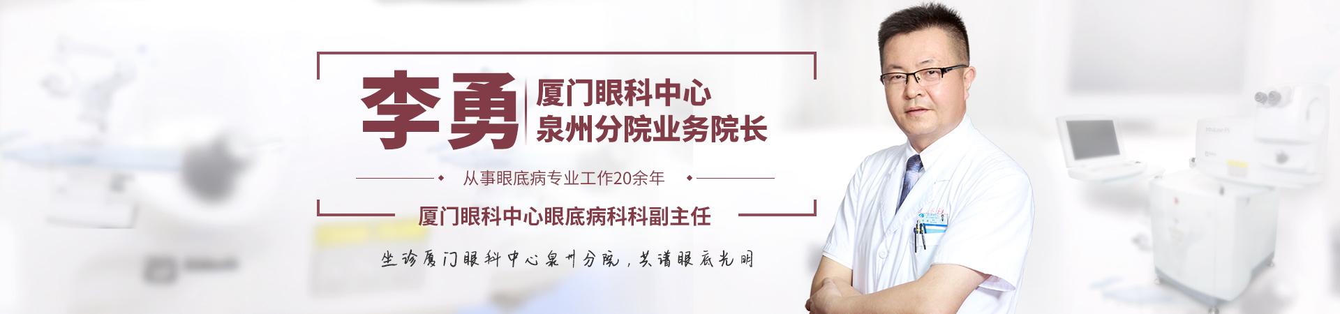 李勇 banner